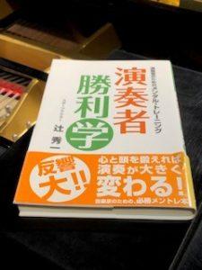 演奏者勝利学の本の写真